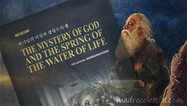 ¿El señor Ahnsahnghong no dio testimonio en sus libros de que él era Cristo que aparece por segunda vez?